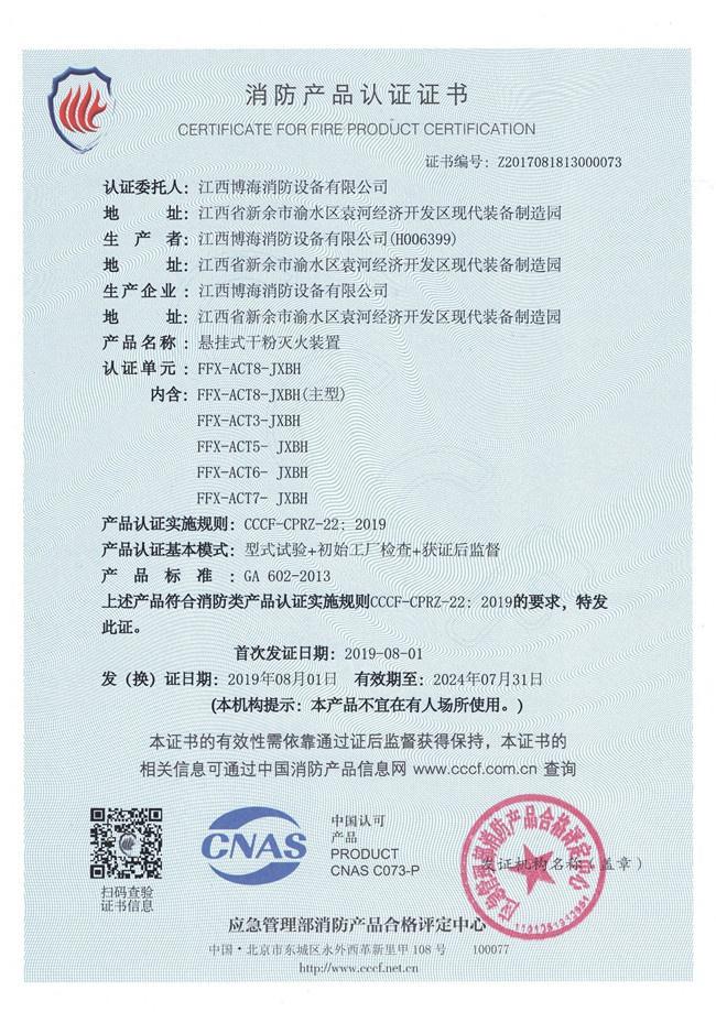 悬挂非贮压干粉(消防产品认证证书)01.jpg