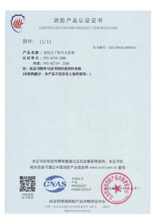 悬挂非贮压干粉(消防产品认证证书)02.jpg